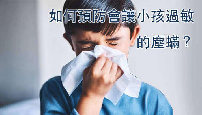 如何預防會讓小孩過敏 的塵蟎