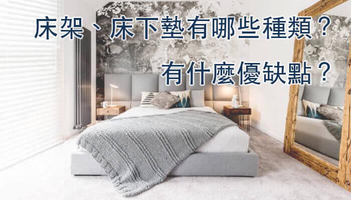 床架以及床下墊有哪些種類?各有什麼優缺點?