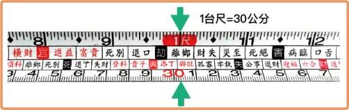 1台尺=30公分