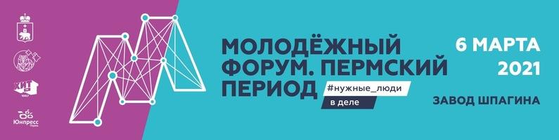В этом году молодежный форум «Пермский период» пройдет в марте