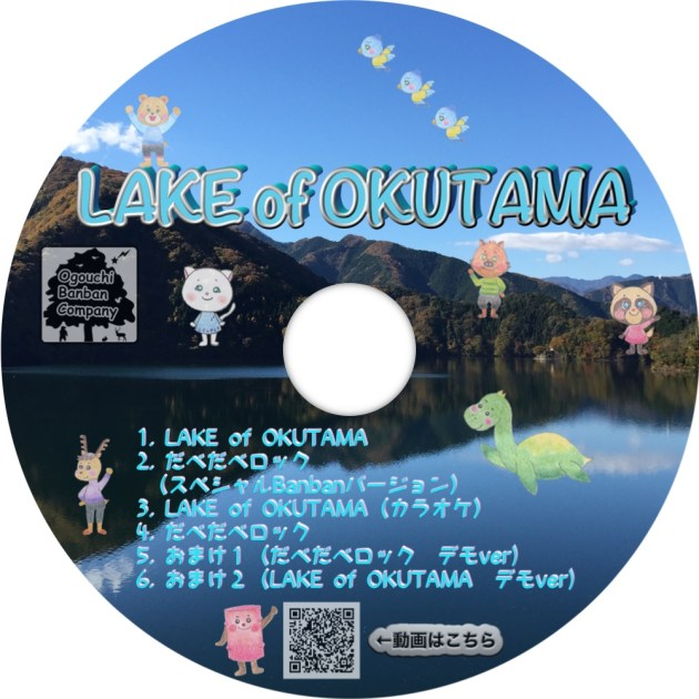 『LAKE OF OKUTAMA』完成秘話