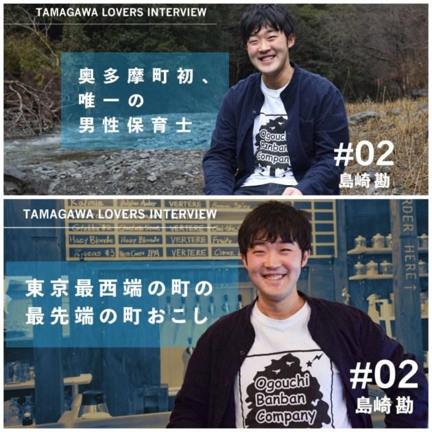 かん先生、多摩川を愛でる会にインタビューされる‼︎