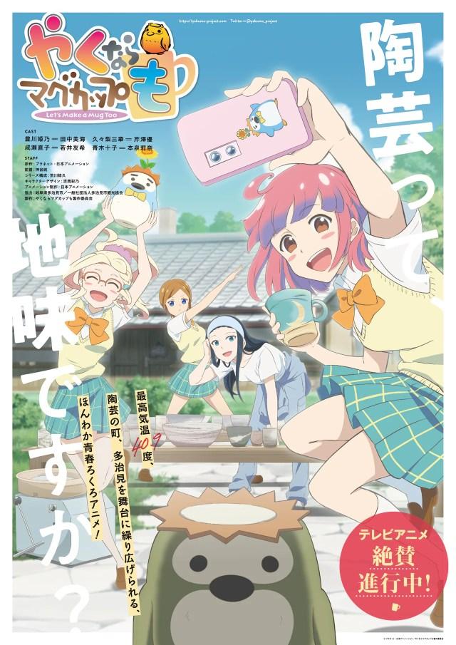 "TV animation ""Yaku Nara Mug Cup"" key visual"