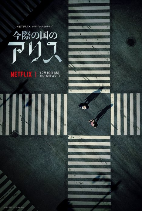 "Netflix original series ""Alice in Imawa no Kuni"" visual"