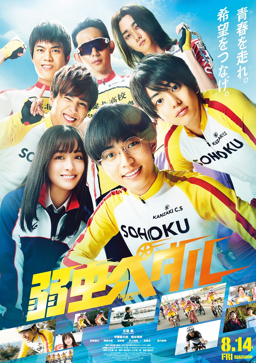 Live-Action 'Yowamushi Pedal' Film's New Trailer Previews Opening Sequence