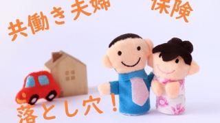 共働き夫婦の保険の落とし穴