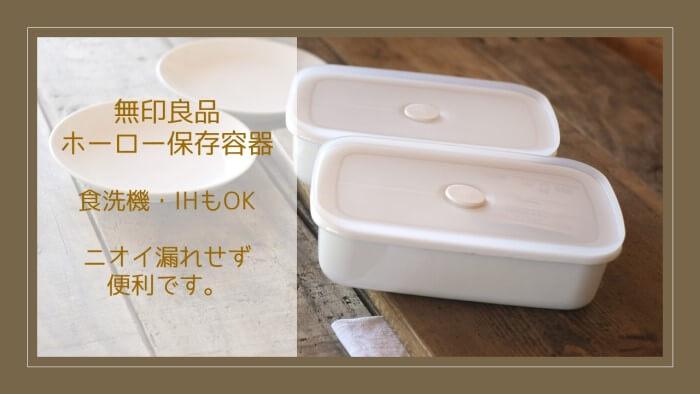 無印良品ホーロー保存容器 食洗機・IHもOK ニオイ漏れせず便利です