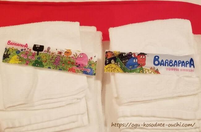リーガロイヤルホテルUSJコラボルーム バーバパパの歯ブラシ