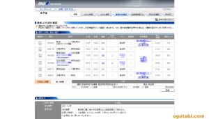 SFCコース②料金