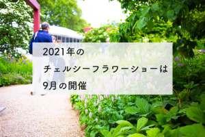 2021年のチェルシーフラワーショーが9月に延期に