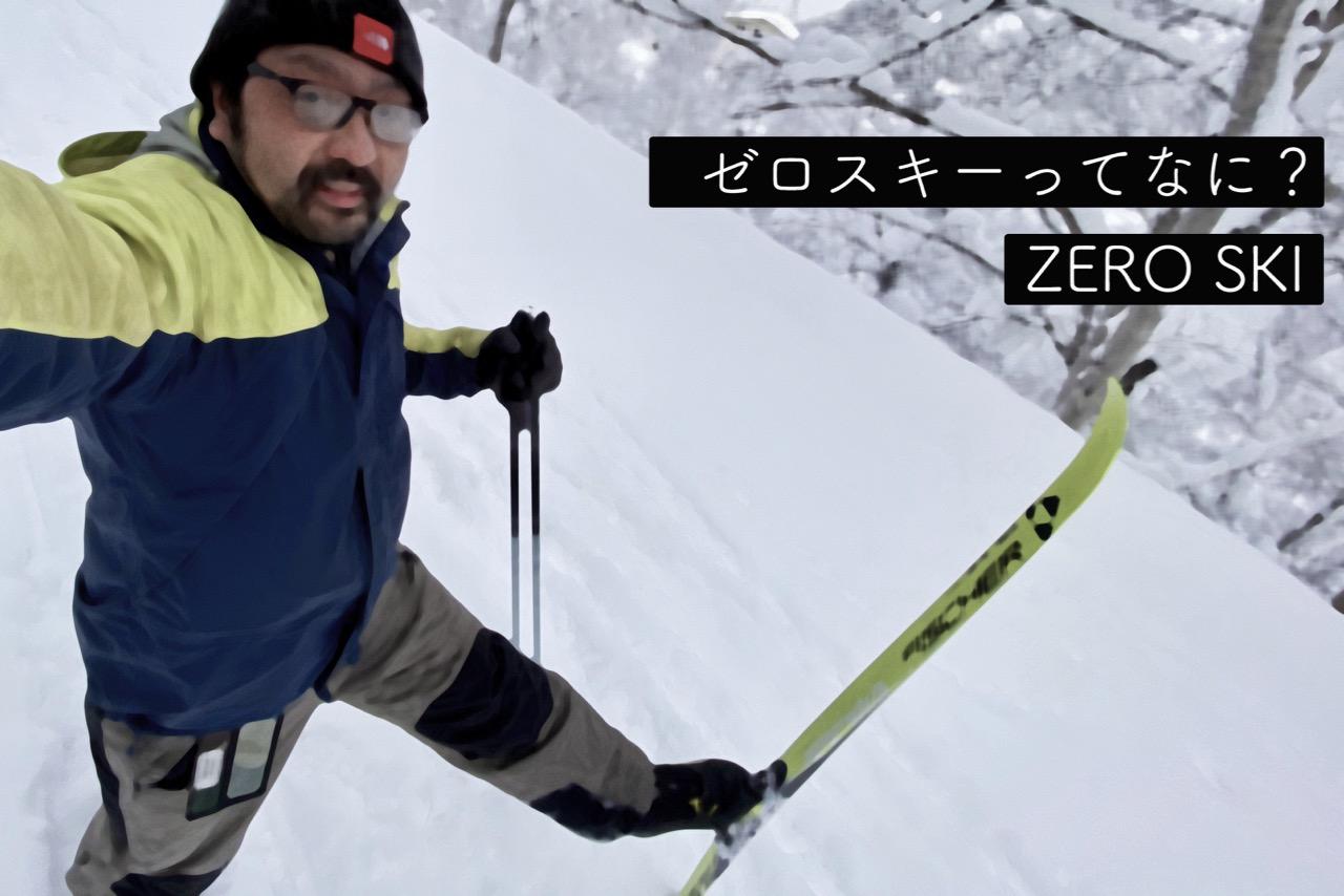 ゼロスキーとは|初心者が知らないで買ったクロスカントリースキーのクラシカル用板が、ゼロスキーだった件