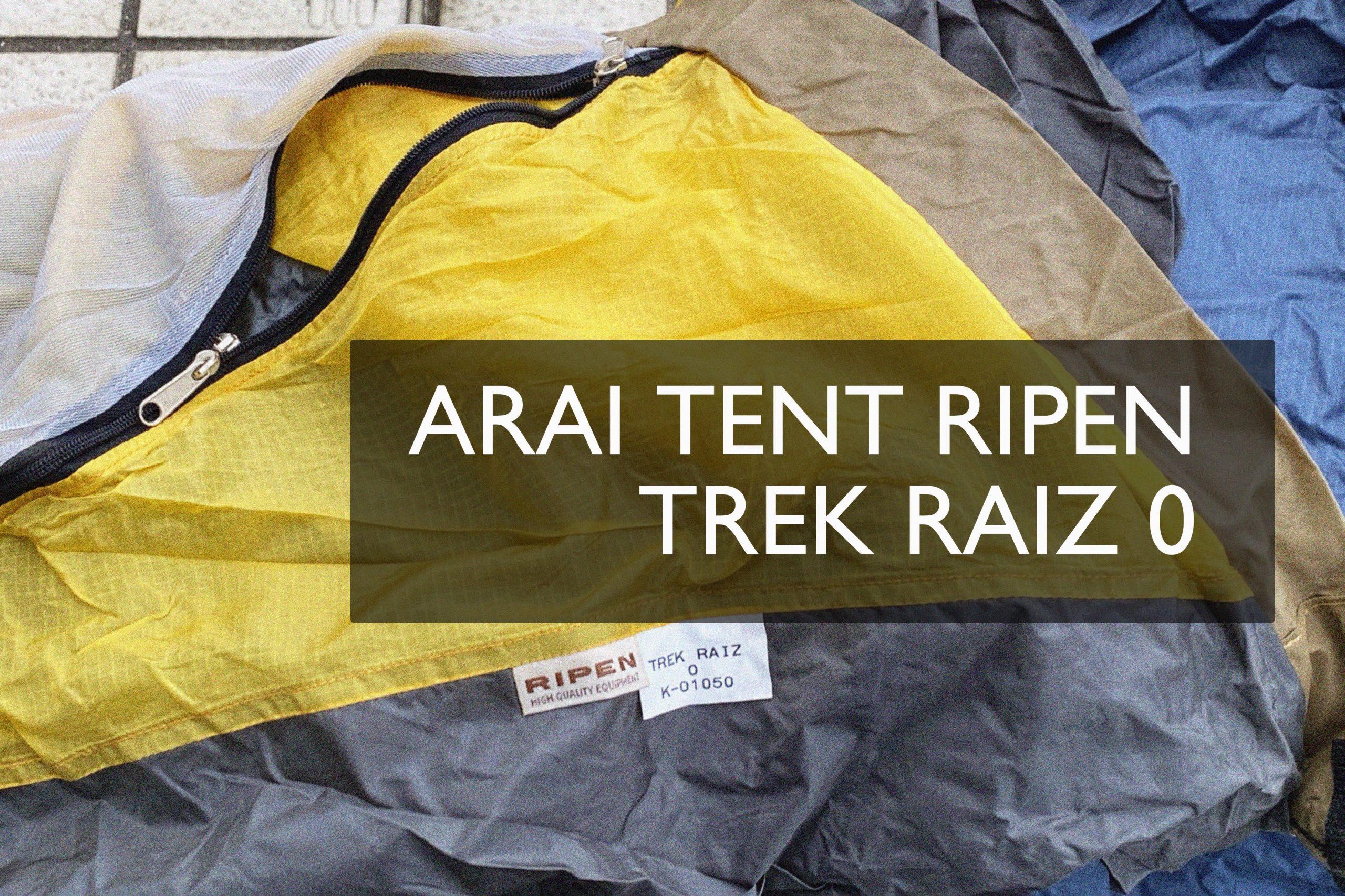 20年前のテントが元気に使えそう|アライテント・ライペン・トレックライズ0(RIPEN TREK RAIZ 0)