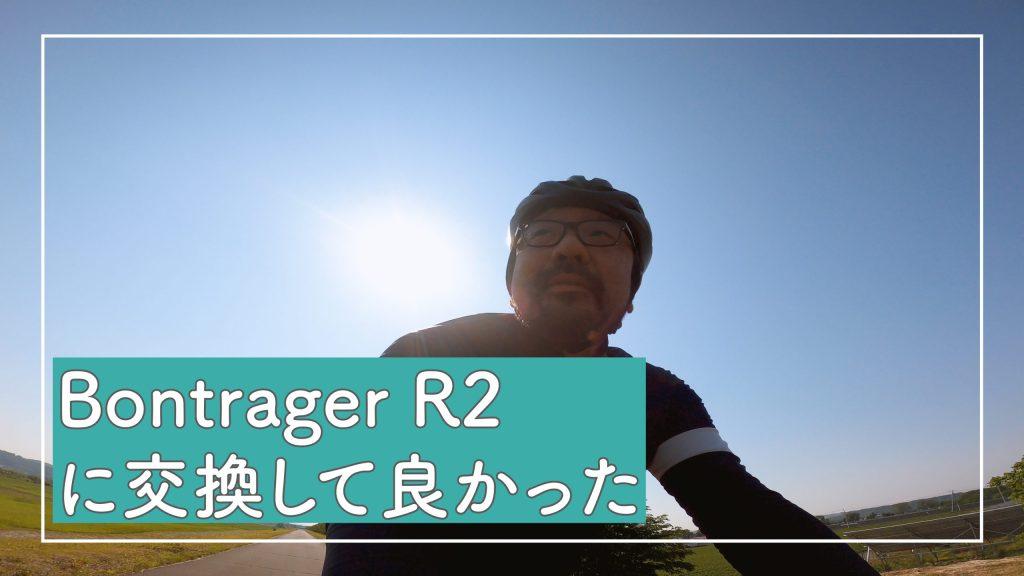ロードバイク、エントリーモデルのタイヤを交換したら気持ちが良かったし少し速くなった話|TREK DOMANE AL3 | Bontrager R2