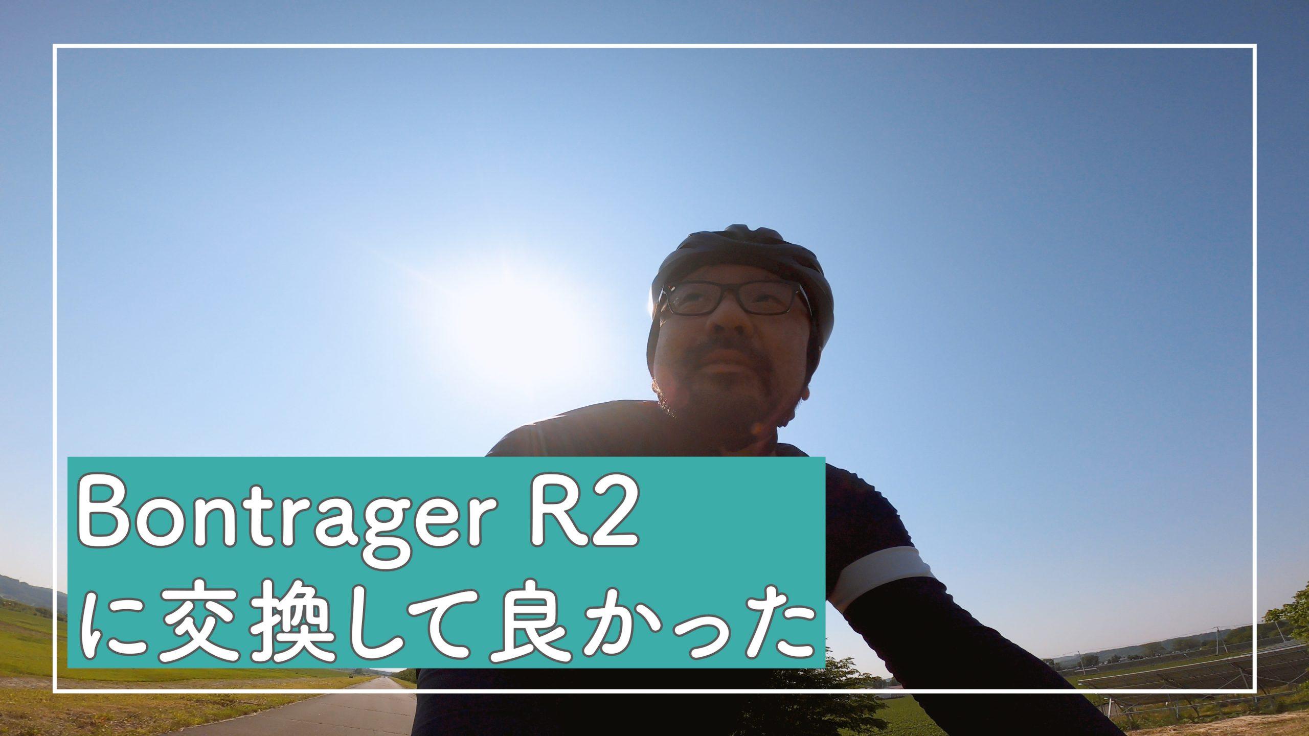 Read more about the article ロードバイク、エントリーモデルのタイヤを交換したら気持ちが良かったし少し速くなった話|TREK DOMANE AL3 | Bontrager R2