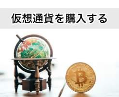 仮想通貨を購入する方法