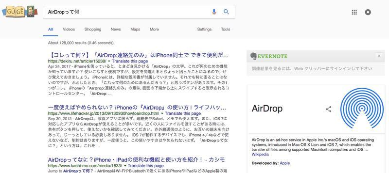 EidooがAirDrop
