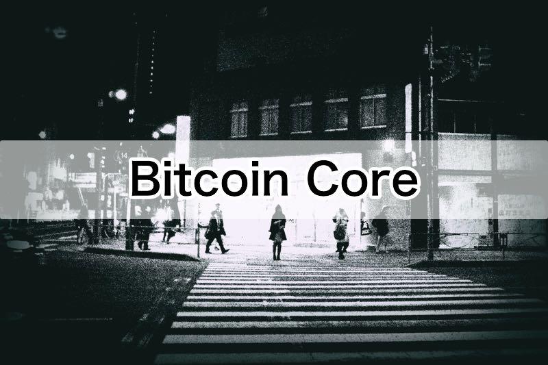 ビットコインコア開発者とビットコインシステム参加者