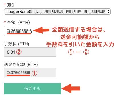 Ledger nano Sへの送金 コインチェック Ethereum
