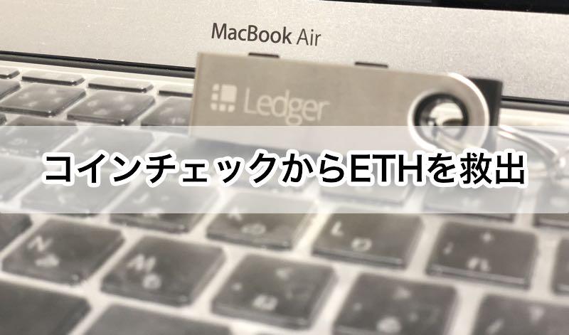Ledger nano Sへの送金 コインチェックからイーサリアム