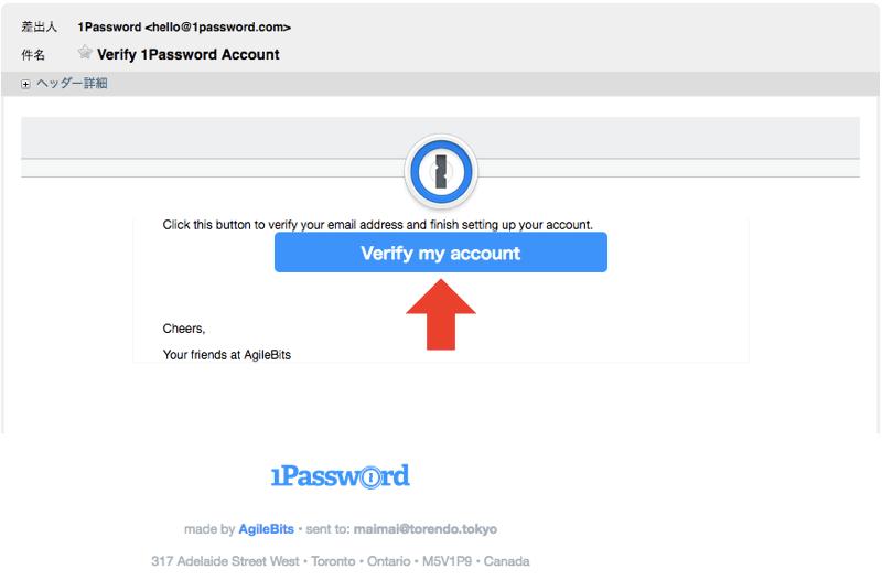 1Passwordの登録方法と使い方を解説