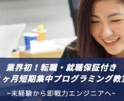 東京でプログラミングスクールに通うならWebCampPro