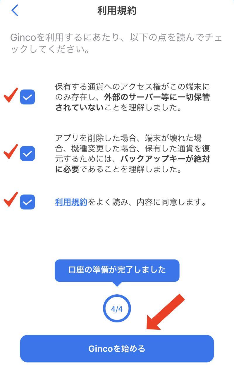 ginco エアドロップ アプリ ウォレット
