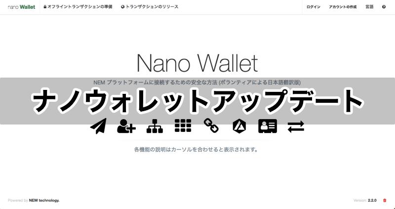 NanoWallet ナノウォレットをアップデートする方法 2.2.0
