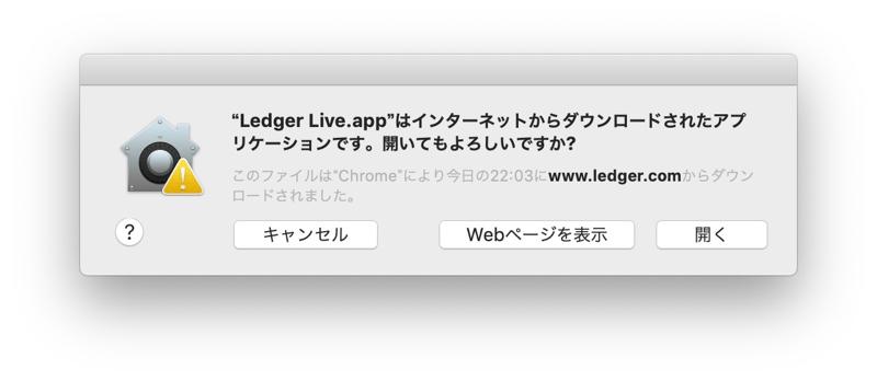 レジャーナノ LedgerNanoS LedgerLive レジャーライブ