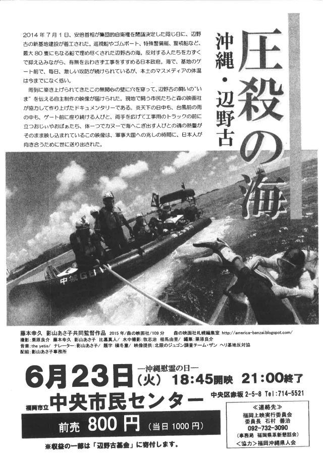 圧殺の海ー沖縄・辺野古_01