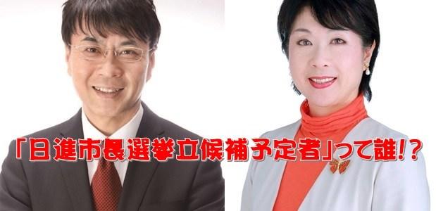 「日進市長選挙2019の立候補予定者」って 誰!?