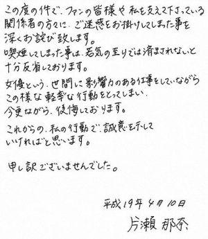 片瀬那奈謝罪コメント