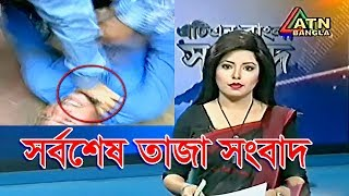 Bangla today news 24-Feb-2018 Bangladesh latest news today atn bangla news bd news all bangla update