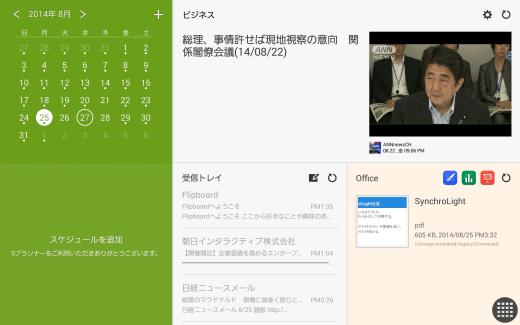 Screenshot_2014-08-25-15-36-44