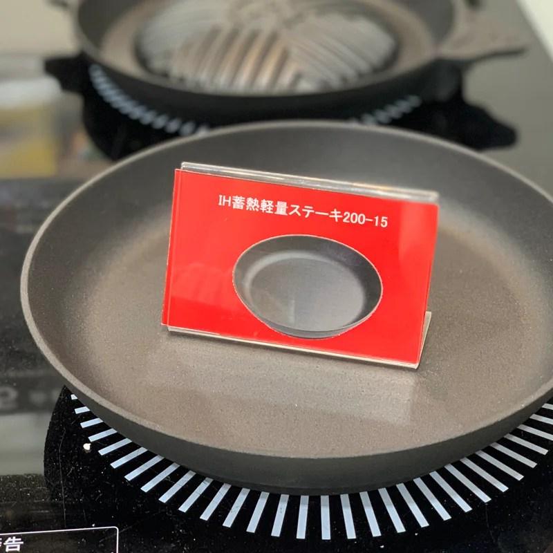 IH蓄熱軽量ステーキ200-15