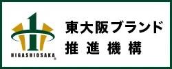 東大阪ブランド推進機構 バナー