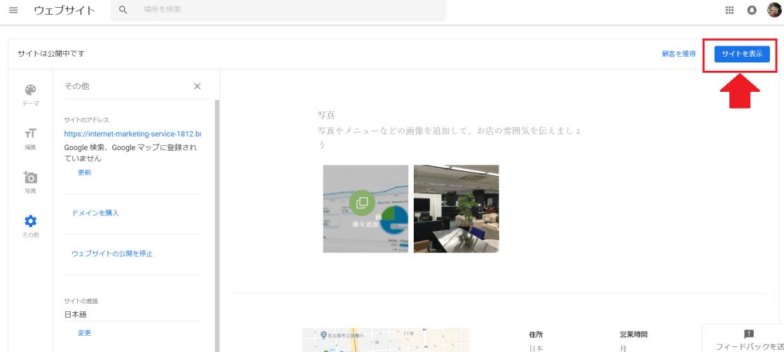 サイトを表示