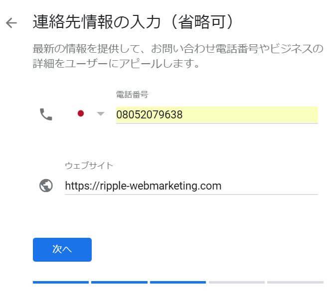 Googleマイビジネス連絡先情報の入力(省略可)
