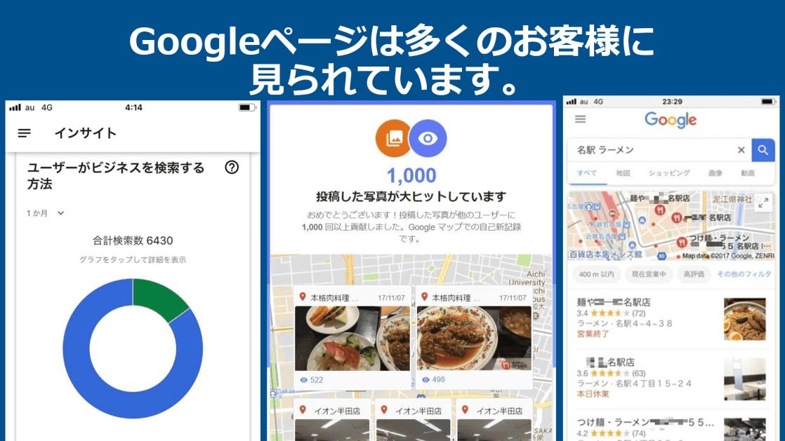 Googlemap成果