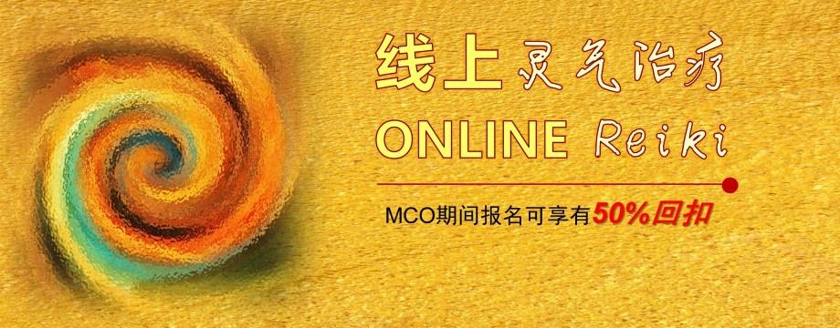 Online Reiki (MCO)