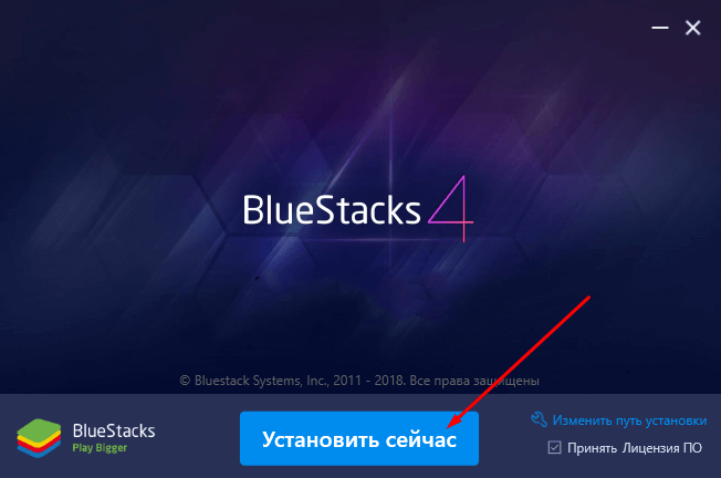 Bluestacks утилитасын орнатыңыз