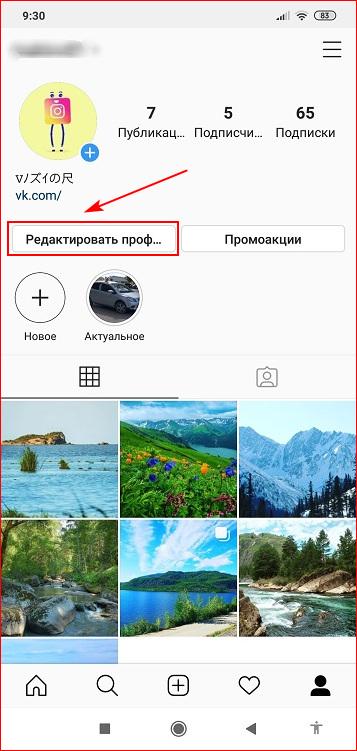 Instagram profil szerkesztése
