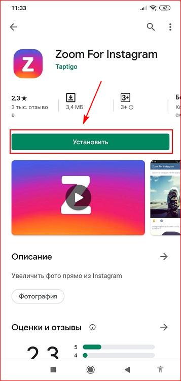 Увеличить фото в Инстаграм в профиле, как поднять картинку ...