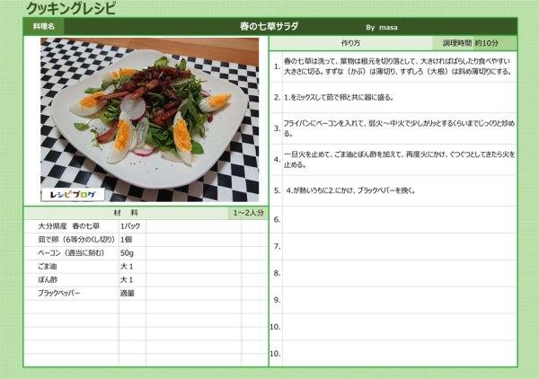 春の七草サラダ