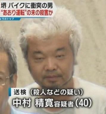 中村精寛アイキャッチ