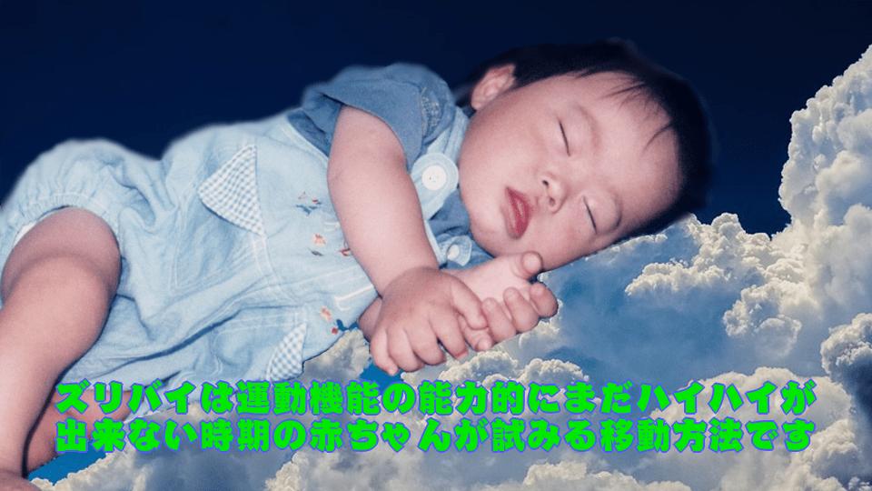 ズリバイは運動機能の能力的にまだハイハイが出来ない時期の赤ちゃんが試みる移動方法