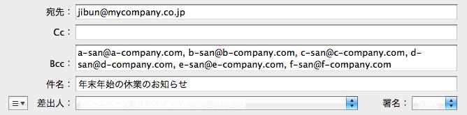 BCCで送信する場合のメールヘッダ