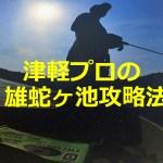 H1GPXマスターズカップ優勝者、津軽プロの雄蛇ヶ池攻略法とつかじー的考察