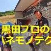 アベンタRS疑似提灯釣法by黒田プロ★ハネモノピクピクはでかい虫ですか!?