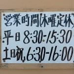 【雄蛇ヶ池ツカモトボート】今月から毎週木曜日が定休日、営業時間にご注意