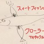 斬新!【スィートフィッシュクローラー】実釣インプレ。超デッドは瀕死の魚(THタックル)